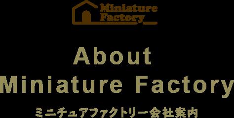 ミニチュアファクトリーロゴ
