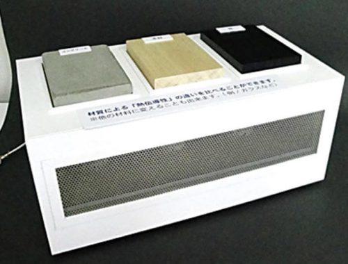06 熱伝導性能体感模型