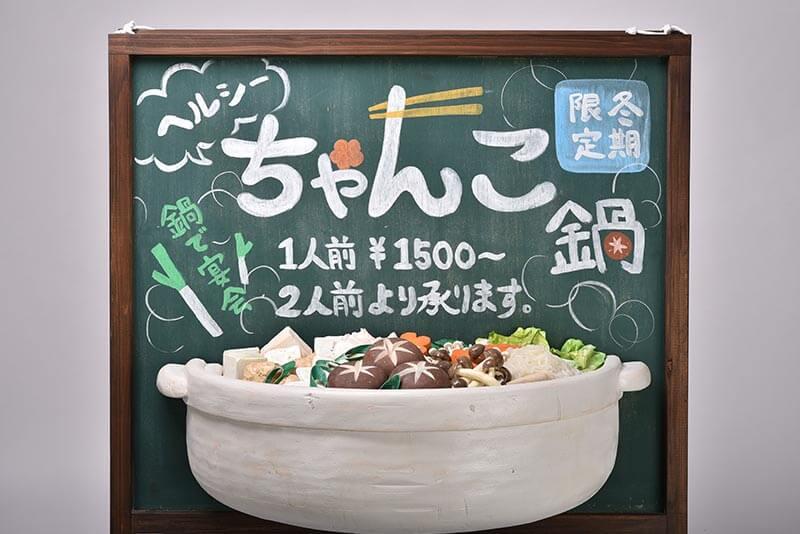 10 立体看板(ちゃんこ鍋屋)