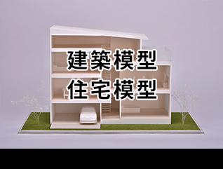 建築模型・住宅模型