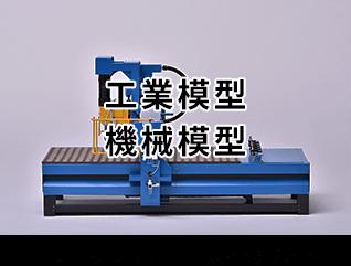 工業模型・機械模型